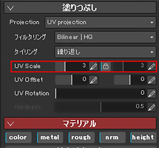 UV Scaleを修正